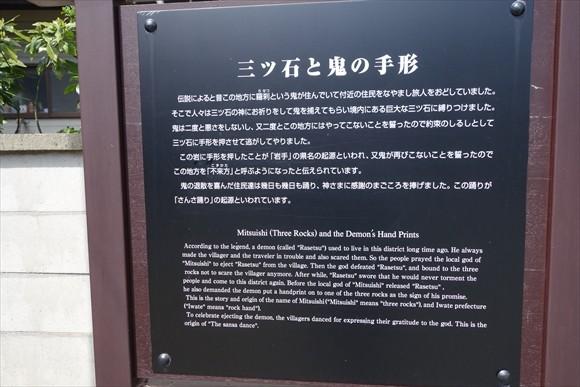 三ツ石神社鬼の手形と盛岡さんさ踊り起源