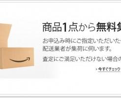 アマゾン古本買い取りサービス開始