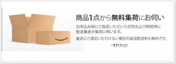 アマゾン買い取りサービスの梱包は自分で行う