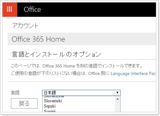 オフィス365輸入盤を日本語インストール