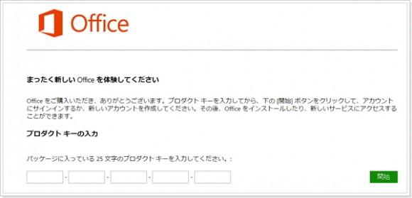 マイクロソフトライセンス認証