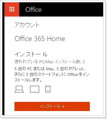 オフィス365輸入盤のインストール