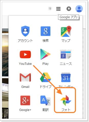 PCにGoogleフォトアプリインストール