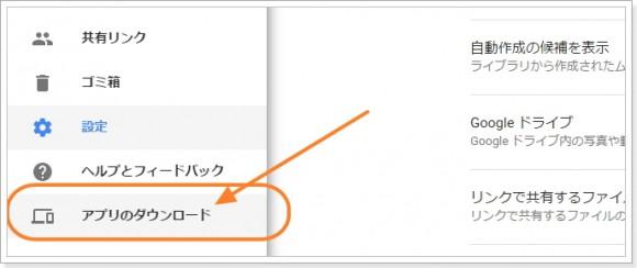 Googleフォトアップローダダウンロード