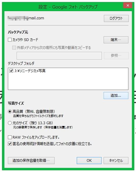 GoogleフォトPC用バックアップ先フォルダ設定