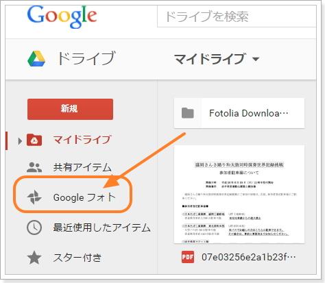 GoogleドライブにGoogleフォトアイコン出現