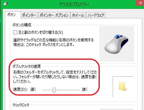 USBフットペダルのダブルクリック