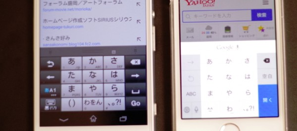 AndroidとiPhoneの文字入力画面