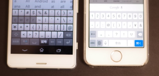 AndroidとiPhoneのキーボード入力画面2