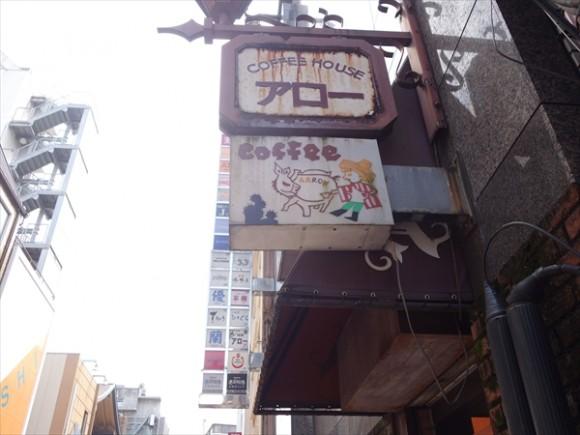 熊本市珈琲アロー
