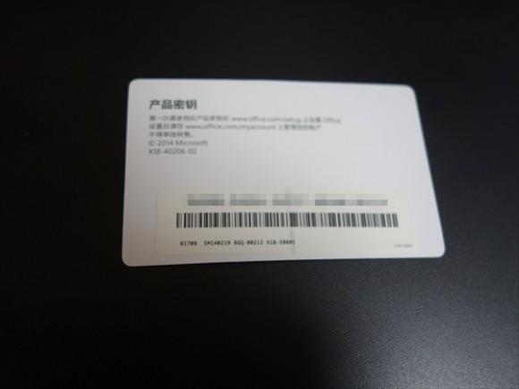 オフィス365輸入盤ライセンス認証