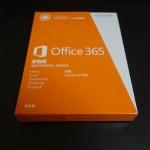 オフィス365の中国輸入版が格安で5台ライセンスiPhoneでも使えて便利だった