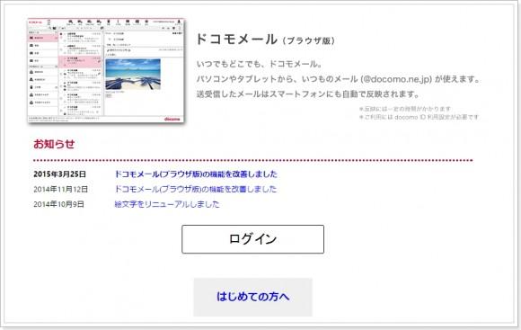 ドコモメールブラウザ版