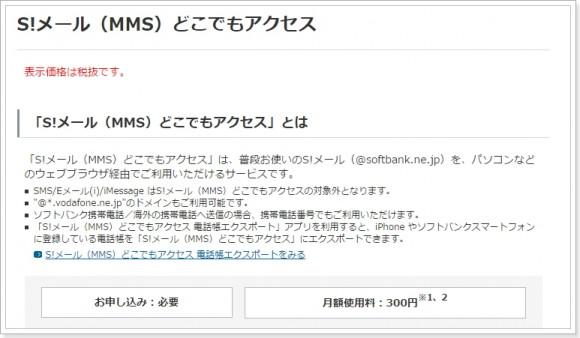 ソフトバンクSメールブラウザ版