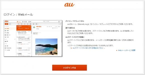 auのwebメールブラウザ版