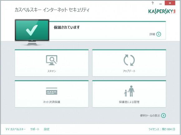 カスペルスキーWindows版画面