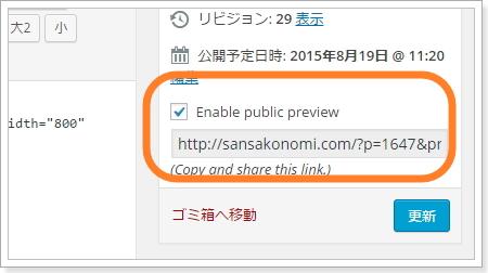 ワードプレスで下書きを見せられるプラグイン「Public Post Preview」チェック挿入後