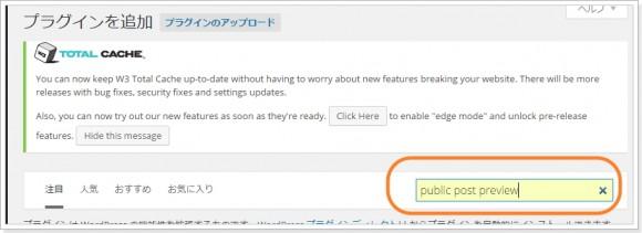 ワードプレスで下書きを見せられるプラグイン「Public Post Preview」