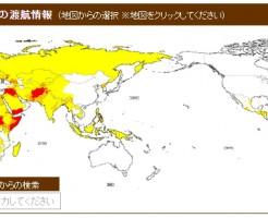 外務省海外安全ホームページ