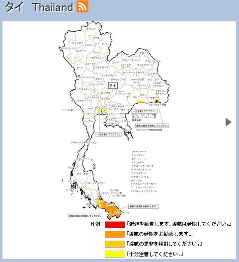 外務省海外安全ホームページ タイ検索