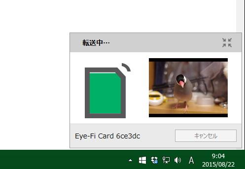 EyefiデータをPCに転送