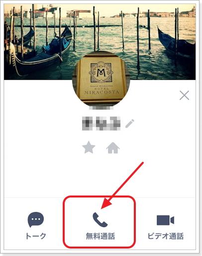 LINEの無料通話