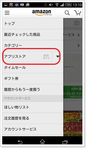 Amazonアプリストア画面