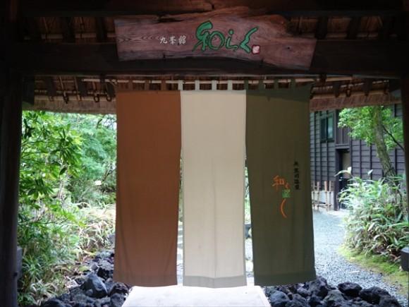 黒川温泉和らくに泊まってみた
