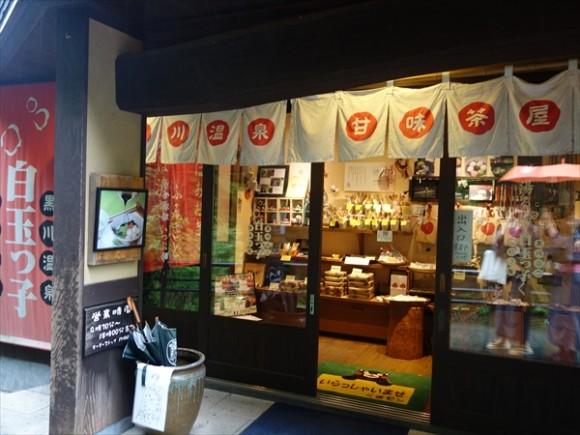 黒川温泉のぜんざい店