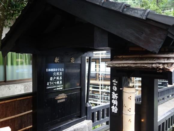 黒川温泉新明館