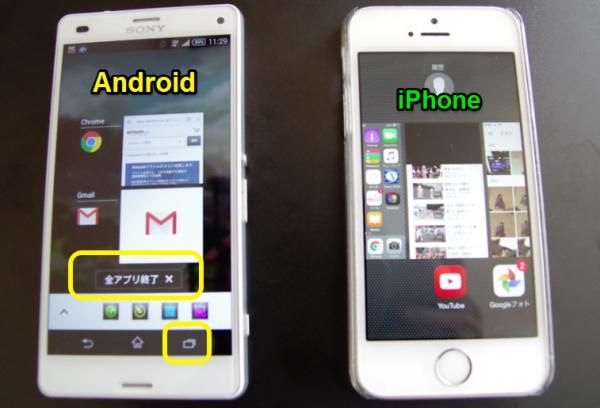 iPhoneとAndroidの操作画面2