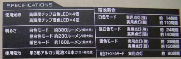LEDランタンSOL-036C電池持続時間