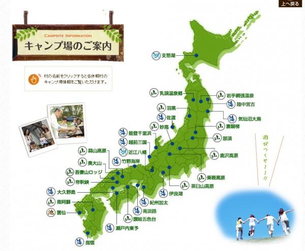 休暇村全国地図