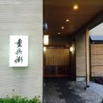 盛岡市で一番高いけど一番美味しいと思うお寿司屋さん「重兵衛」