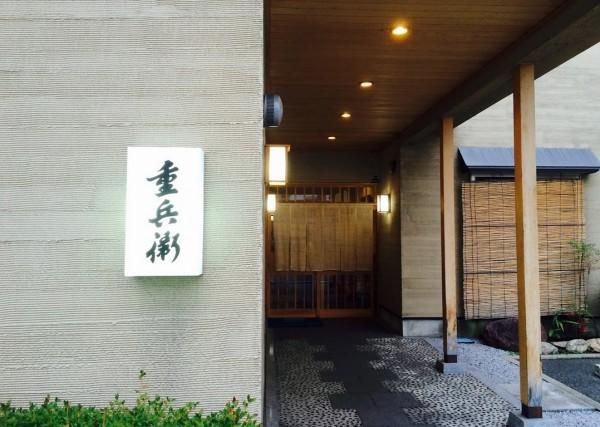 盛岡市で一番美味しいお寿司屋さん重兵衛