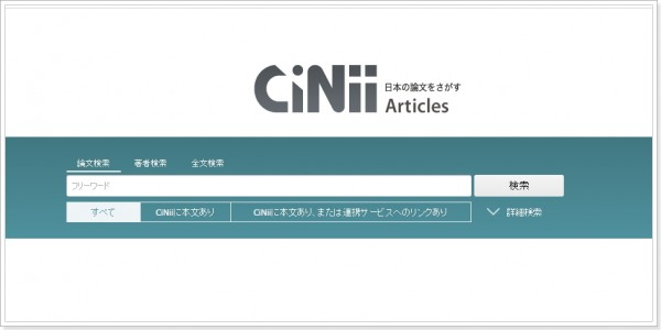 日本語論文検索サイトCiNii