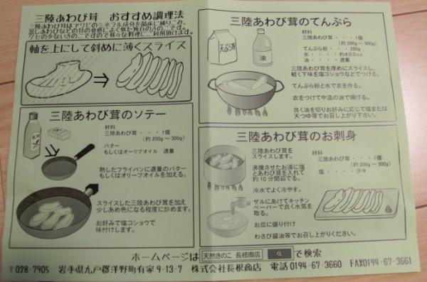 三陸あわび茸調理法