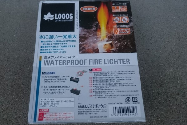 ロゴス防水ファイアライター