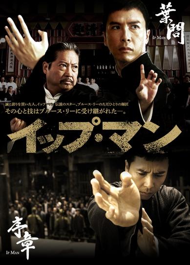 中国映画イップマン