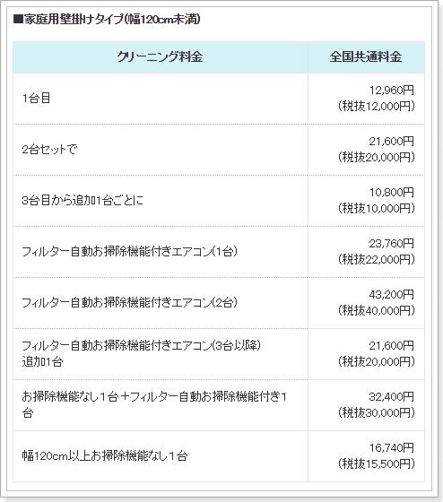 ダスキンエアコンクリーニング価格表