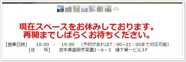 コワーキンングスペース盛岡ホームページ
