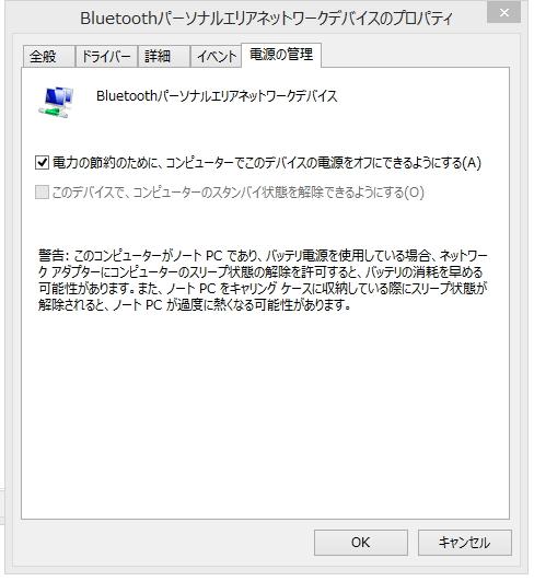 Bluetooth電源の管理