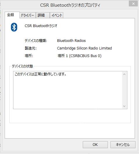 CSR Bluetoothラジオのプロパティ