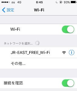 JR東日本車内にWiFi導入