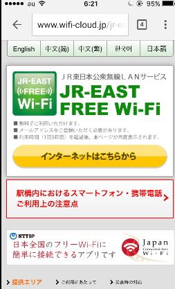 JR東日本東北新幹線のWiFi接続方法日本語メニュー