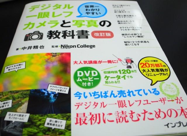 中井精也 著の「世界一わかりやすいデジタル一眼レフカメラの教科書」