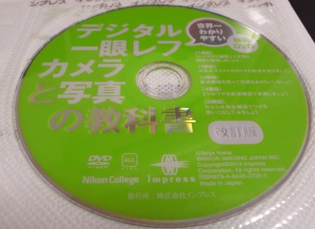 中井精也 著の「世界一わかりやすいデジタル一眼レフカメラの教科書」DVD付き