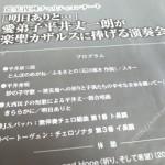 パブロ・カザルスの弟子チェロ奏者・平井丈一朗さんのコンサートを聴いてきた