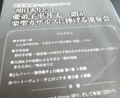 パブロカザルスの弟子平井丈一朗コンサート