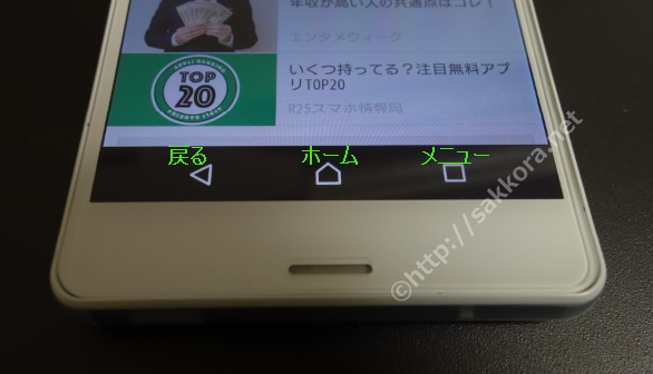 Androidの戻るボタン